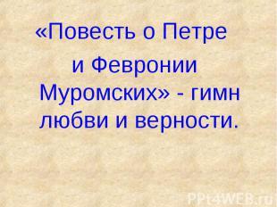 «Повесть о Петре и Февронии Муромских» - гимн любви и верности