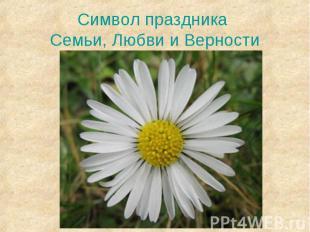 Символ праздника Семьи, Любви и Верности