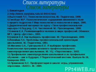 Список литературы 1.Википедия 2.http://www.zarplata.ru/a-id-9834.html 3.Выготски