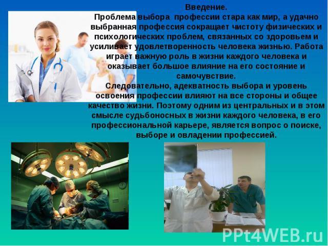 Введение. Проблема выбора профессии стара как мир, а удачно выбранная профессия сокращает чистоту физических и психологических проблем, связанных со здоровьем и усиливает удовлетворенность человека жизнью. Работа играет важную роль в жизни каждого ч…