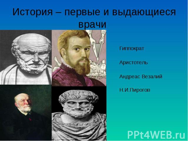История – первые и выдающиеся врачи Гиппократ Аристотель Андреас Везалий Н.И.Пирогов