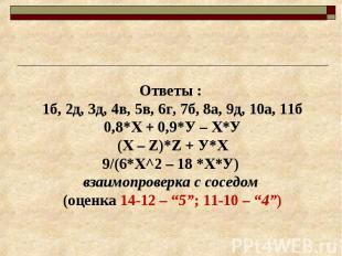 Ответы : 1б, 2д, 3д, 4в, 5в, 6г, 7б, 8а, 9д, 10а, 11б 0,8*Х + 0,9*У – Х*У (Х – Z