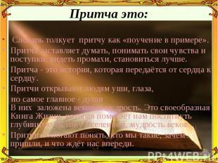 Притча это: Словарь толкует притчу как «поучение в примере». Притча заставляет д
