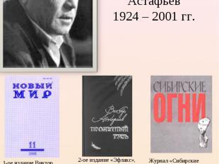 Виктор Петрович Астафьев 1924 – 2001 гг. 1-ое издание Виктор Астафьев успел увид