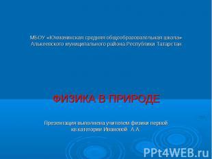 МБОУ «Юхмачинская средняя общеобразовательная школа» Алькеевского муниципального