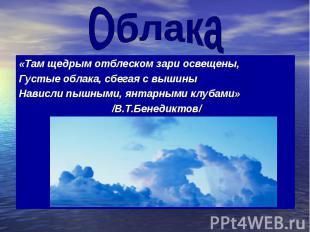 Облака «Там щедрым отблеском зари освещены, Густые облака, сбегая с вышины Навис