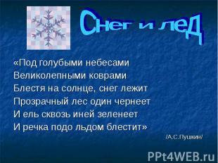 Снег и лед «Под голубыми небесами Великолепными коврами Блестя на солнце, снег л