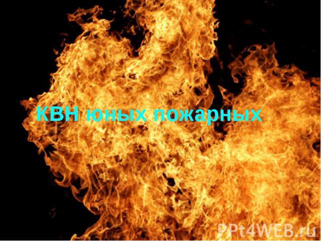 КВН юных пожарных