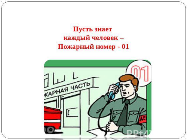 Пусть знает каждый человек – Пожарный номер - 01