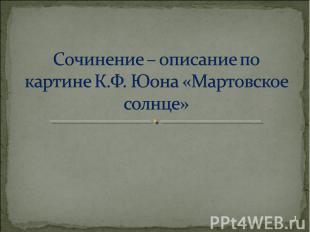 Сочинение – описание по картине К.Ф. Юона «Мартовское солнце»