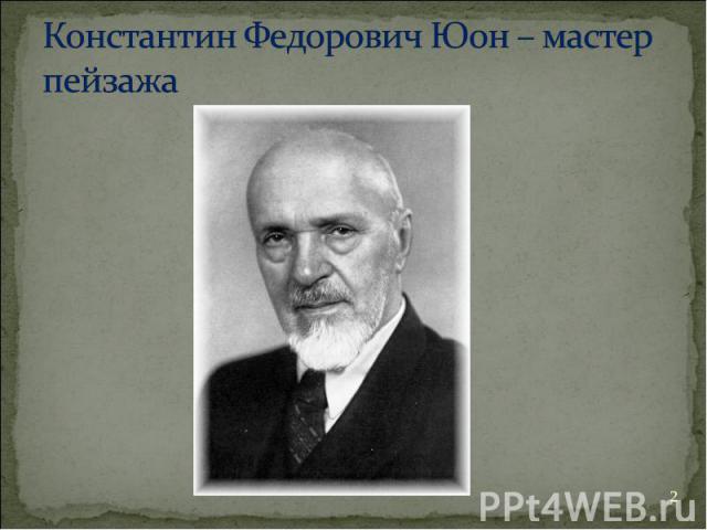 Константин Федорович Юон – мастер пейзажа
