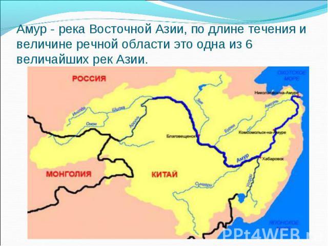 Амур - река Восточной Азии, по длине течения и величине речной области это одна из 6 величайших рек Азии.