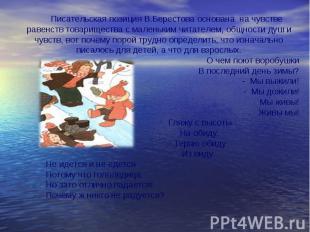 Писательская позиция В.Берестова основана на чувстве равенств товарищества с мал