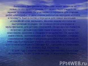 Валентина Дмитриевича Берестова знают читатели не только по его произведениям. Е