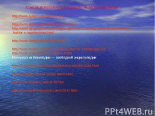 Список используемых в работе Интернет-ресурсов http://www.twirpx.com/file/305102
