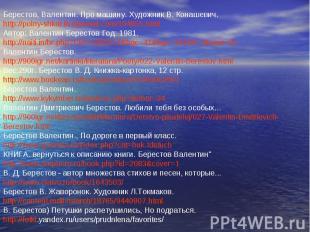 Берестов, Валентин. Про машину. Художник В. Конашевич. http://polny-shkaf.livejo