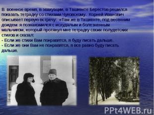 В военное время, в эвакуации, в Ташкенте Берестов решился показать тетрадку со с