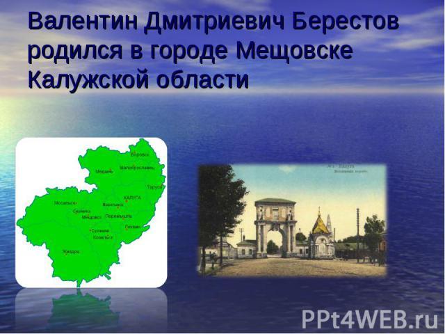 Валентин Дмитриевич Берестов родился в городе Мещовске Калужской области