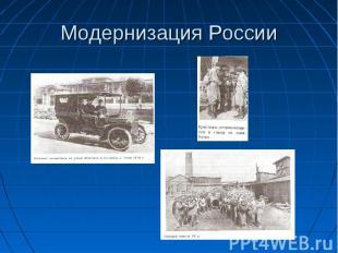 Модернизация России