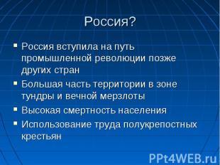 Россия? Россия вступила на путь промышленной революции позже других стран Больша