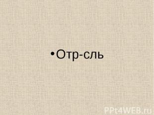 Отр-сль