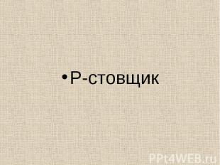 Р-стовщик