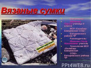 Вязаные сумки Выполнила: Мазякова Лариса-ученица 9 класса МОУ«Балабаш-Баишевская