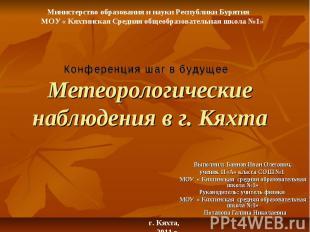 Министерство образования и науки Республики Бурятия МОУ « Кяхтинская Средняя общ
