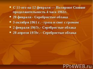 С 11-ого на 12 февраля — Полярное Сияние продолжительность 4 часа 1961г. 28 февр