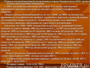 2.Первые метеонаблюдения были проведены в городе Троицкосавске 1876г. врачом Коз