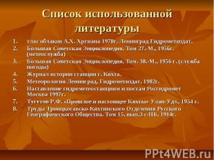 Список использованной литературы тлас облаков А.Х. Хргиана 1978г. Ленинград Гидр