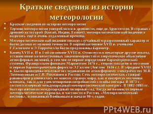 Краткие сведения из истории метеорологии Краткие сведения из истории метеорологи