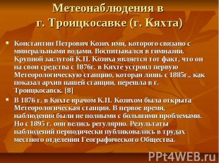 Метеонаблюдения в г. Троицкосавке (г. Кяхта) Константин Петрович Козих имя, кото