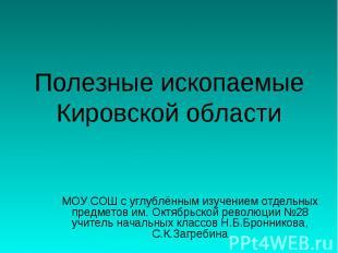 Полезные ископаемые Кировской области МОУ СОШ с углублённым изучением отдельных