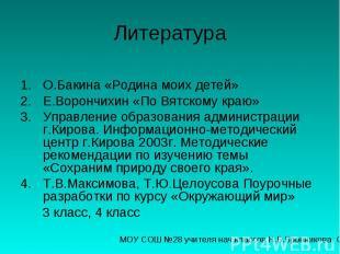 Литература О.Бакина «Родина моих детей» Е.Ворончихин «По Вятскому краю» Управлен