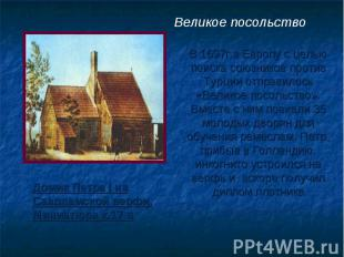 Великое посольство В 1697г.в Европу с целью поиска союзников против Турции отпра