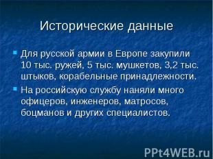 Исторические данные Для русской армии в Европе закупили 10 тыс. ружей, 5 тыс. му