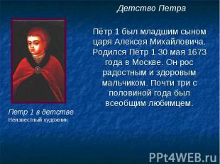 Детство Петра Пётр 1 был младшим сыном царя Алексея Михайловича. Родился Пётр 1