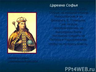 Царевна Софья Власть оказалась в руках Софьи, за которой стояли Милославские и е