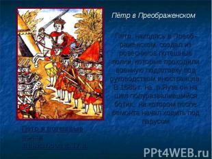 Пётр в Преображенском Петр, находясь в Преоб-раженском, создал из ровесников пот