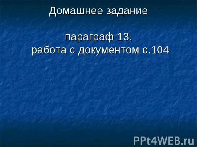 Домашнее задание параграф 13, работа с документом с.104