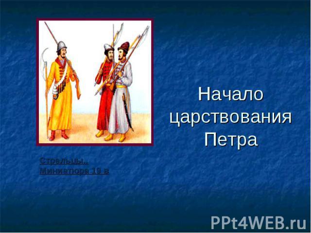 Начало царствования Петра Стрельцы.. Миниатюра 19 в