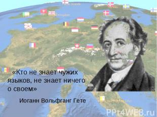 «Кто не знает чужих языков, не знает ничего о своем» Иоганн Вольфганг Гете