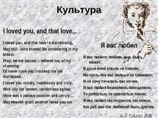 Культура I loved you, and that love... I loved you, and that love to die refusin