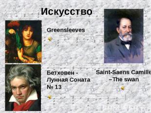 Искусство Greensleeves Бетховен - Лунная Соната № 13 Saint-Saens Camille –The sw