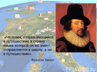 «Человек, отправляющийся в путешествие в страну языка которой он не знает, отпра