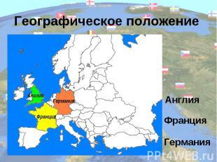 Географическое положение Англия Франция Германия
