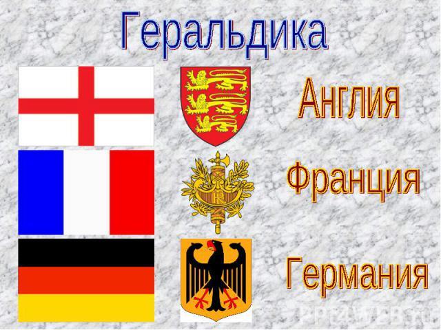 Геральдика Англия Франция Германия