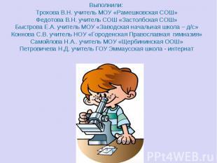 Выполнили: Трохова В.Н. учитель МОУ «Рамешковская СОШ» Федотова В.Н. учитель СОШ