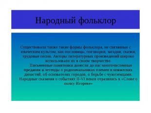 Народный фольклор Существовали также такие формы фольклора, не связанные с языче